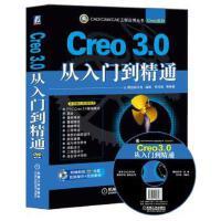 【正版二手书9成新左右】Creo 3.0从入门到精通9787111486732