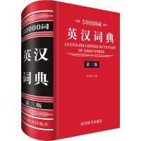50000词英汉词典(第3版) 英语工具书 张柏然 新华正版