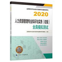 备考2021经济师初级 人力资源管理专业知识与实务(初级)全真模拟测试2020 中国人事出版社