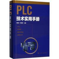 PLC技术实用手册 向晓汉,黎雪芬 主编