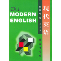 现代英语(二)