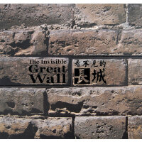 看不�的�L城 The Invisible Great Wall