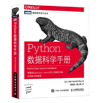 Python数据科学手册 【图灵程序设计丛书】从计算环境配置到机器学习实战书籍 大量示例 逐步讲解 举一反三 掌握用Scikit-Learn NumPy等工具高效存储 处理和分析数据 切实解决工作痛点