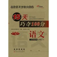 15天巧夺100分语文三年级下册19春(人教部编版)