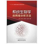 系统生物学中的网络分析方法