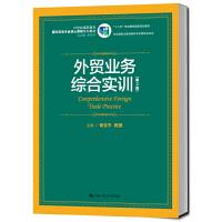 外贸业务综合实训(第2版)(21世纪高职高专国际贸易专业核心课程系列教材)