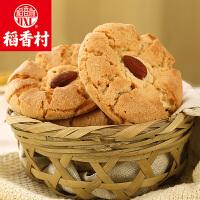 稻香村小杏福桃酥380g好吃的小吃传统糕点点心礼盒装家庭零食食品