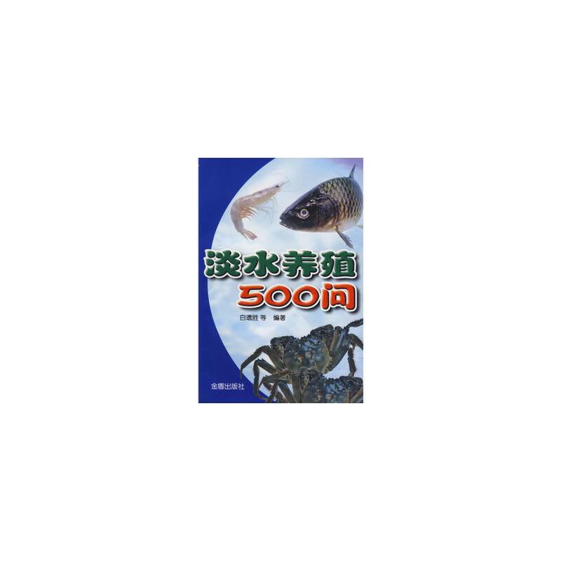 淡水养殖500问 白遗胜 金盾出版社 【正版图书 闪电发货】