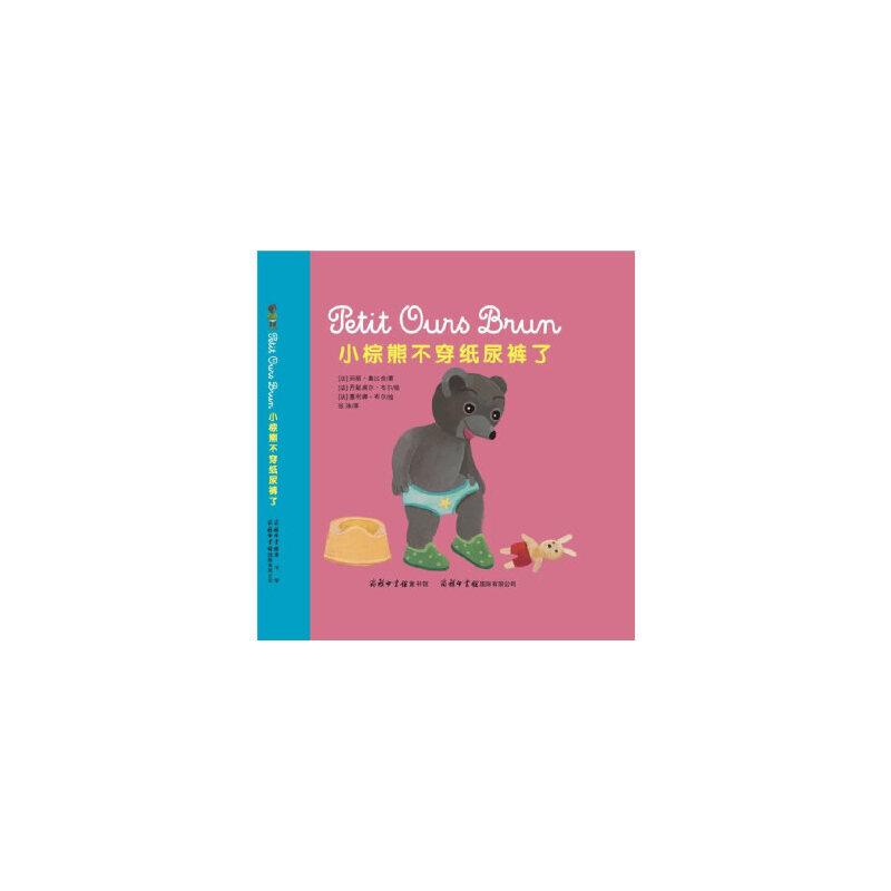 【旧书二手书9成新】《小棕熊不穿纸尿裤了》 (法)玛丽·奥比奈,(法)丹妮埃尔·布尔,(法)塞利娜·布 9787517602965 商务印书馆国际有限公司 【本店书保证正版,全店免邮,部分绝版书,售价高于定价】
