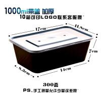 言标 饮龙长方形750ML一次性餐盒塑料外打包加厚透明饭盒快餐便当碗 1000ml黑色(300套带盖) 标准