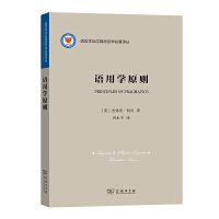 语用学原则(语言学及应用语言学名著译丛)商务印书馆