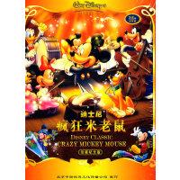 迪士尼疯狂米老鼠(212集DVD)超值附赠:(2HDVD+1VCD)(珍藏纪念版)
