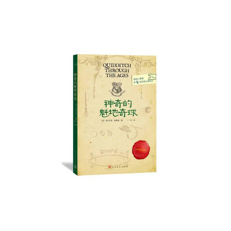 """神奇的魁地奇球神奇的魁地奇球 哈利?波特从霍格沃茨学校图书馆里借阅的图书,由""""哈利?波特""""系列的作者J.K.罗琳(化名为肯尼沃思?惠斯普)所著。"""