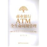 商业银行ATM全生命周期管理--新常态下的理论与实践