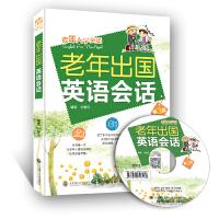 老年出国英语会话 MP3光盘+二维码扫描在线听音频;老年出国英语会话(第3版)老年人出国旅游英语口语书籍 出国必备手册