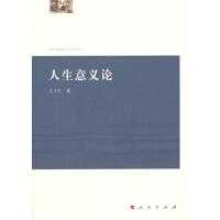【TH】人生意义论 王立仁 人民出版社 9787010136271