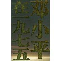 微瑕处理―历史转折的前奏:邓在一九*(货号:B1) 9787500657910 中国青年出版社 程中原,夏杏珍威尔文化