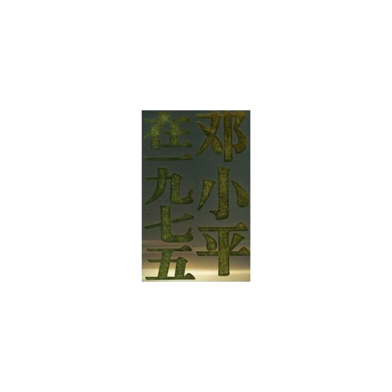 微瑕处理—历史转折的前奏:邓在一九*(货号:B1) 9787500657910 中国青年出版社 程中原,夏杏珍威尔文化图书专营店