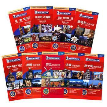 米其林欧洲9册 包含 英国法国意大利西班牙荷兰等 旅游留学商务 目的地旅游地图 欧洲//世界知识丛书