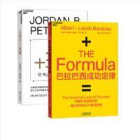 巴拉巴西成功定律+人生十二法则(套装2册)乔丹 彼得森 等著 湛泸文化