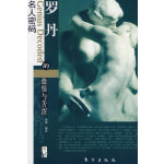 罗丹的激情与苦涩―名人密码系列(L)