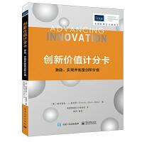 创新价值计分卡:激励、实现并衡量创新价值
