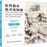 世界著名美术馆馆藏  拥抱艺术  鲁本斯  速写作品赏析