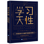 学习天性(樊登读书推荐,100万+学院验证的科学学习法)