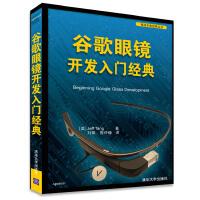 谷歌眼镜开发入门经典 移动开发经典丛书 (美)唐,刘振,鲁仲缘 清华大学出版社