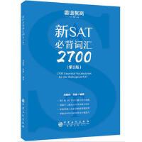 全新正品睿途教育 新SAT必背词汇2700第2版 刘超然 张淼著 中国石化出版社有限公司 9787511449658