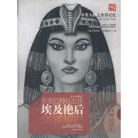 埃及艳后:克娄巴特拉七世