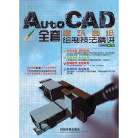 AutoCAD全套建筑图纸绘制技法精讲(含盘)