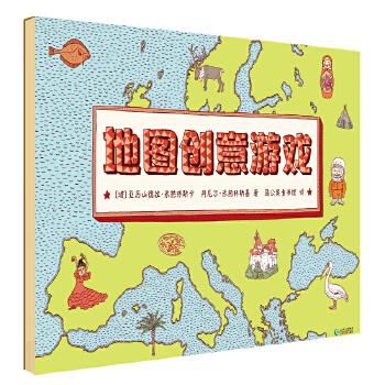《地图创意游戏》这个世界是你的创作画布!《地图(人文版)》作者*作品。36个纸上主题创意游戏,36种观看世界的方式。精彩的游戏激发创意和想象,每一页都有趣味知识,作品完成后可以撕下来挂在墙上。
