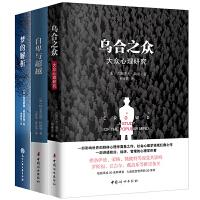 乌合之众+梦的解析+自卑与超越:全3册(完整全译本,心理学巨作。)
