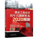 全国一级建造师执业资格考试红宝书 建设工程经济 历年真题解析及2020预测