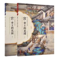 国人的设计美学系列 宫 帝王的花园(上、下)故宫博物院出版旗舰店书籍 艺术研究 收藏鉴赏