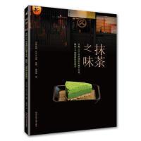 抹茶之味:京都300年茶铺的私藏下午茶,解密31道招牌抹茶甜点(货号:D1) 9787534993206 河南科学技术