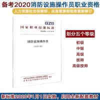 消防设施操作员考试教材2020 劳动社新大纲版 2020消防设施操作员教材 国家职业技能标准1本