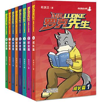罗克先生(全8册) 郑渊洁经典童话罗克系列,228个精彩生动有趣的童话故事,挑战想象力的极限。随书赠送罗克先生漫画册。皮皮鲁总动员出品