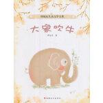 谭旭东儿童文学文集:大象吹牛