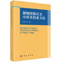 视频图像语义分析及检索方法