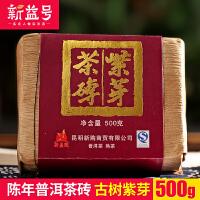 新益号紫芽熟茶砖500克 陈年普洱老茶 普洱茶熟茶 紫芽茶
