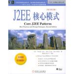 J2EE核心模式(原书第2版) [美] 阿卢(Alur Deepak.),刘天北 等 机械工业出版社【新华书店 品质保