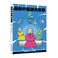 漫画中国通史故事 --元