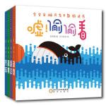 宝宝全脑开发早教游戏书系列(全4册)