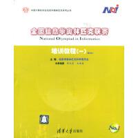 全国信息学奥林匹克联赛培训教程(一)
