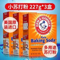 【包邮】艾禾美小苏打粉牙膏去牙渍清新口气 美国原装进口 小苏打粉227g*3盒