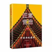 匠意营造:中国传统建筑  国家图书馆 编  商务印书馆