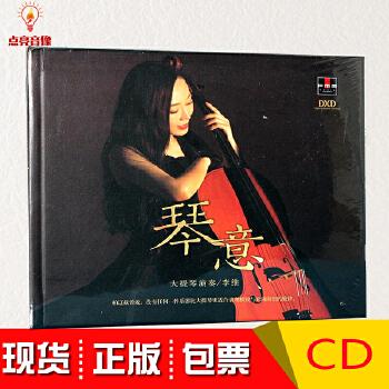 发烧 火烈鸟唱片 李维 大提琴 琴意 DXD 1CD 2019新专辑