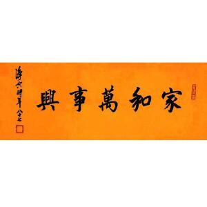 当代著名佛件大师净空书法(家和万事兴)14